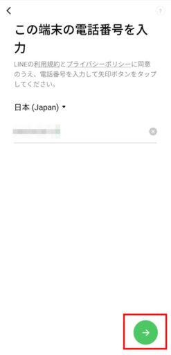 LINE初期設定(アカウントの引継ぎ)(4)