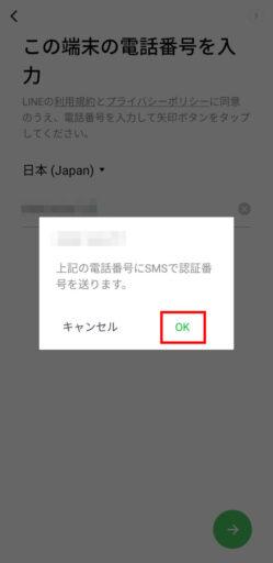 LINE初期設定(アカウントの引継ぎ)(5)
