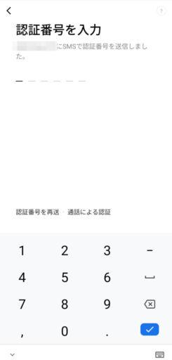 LINE初期設定(アカウントの引継ぎ)(6)