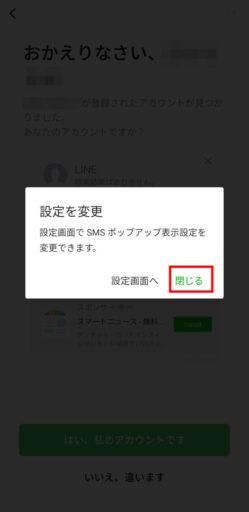 LINE初期設定(アカウントの引継ぎ)(7)