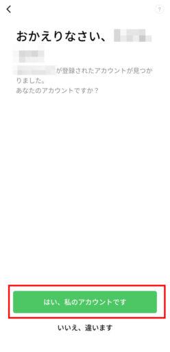 LINE初期設定(アカウントの引継ぎ)(8)
