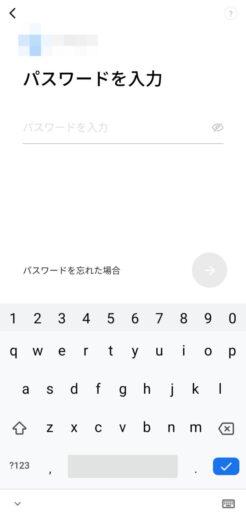 LINE初期設定(アカウントの引継ぎ)(9)