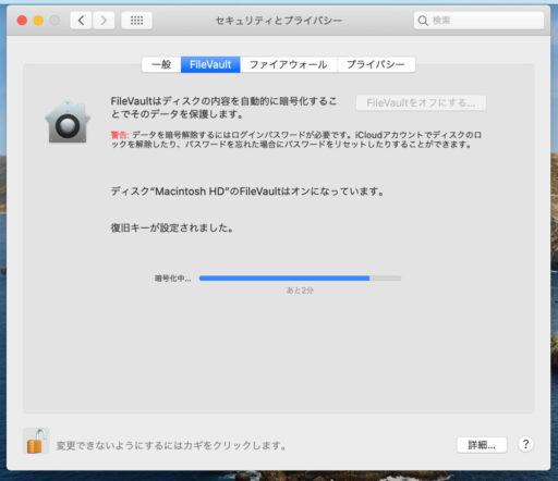 mac「FileVault」オフ(4)