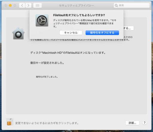 mac「FileVault」オフ(6)