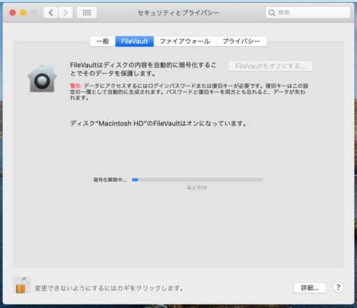 mac「FileVault」オフ(7)