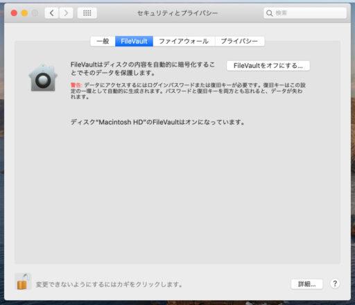 mac「FileVault」オフ(8)