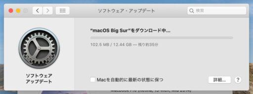 macOSのアップデート(1)