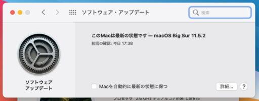macOSのアップデート(10)