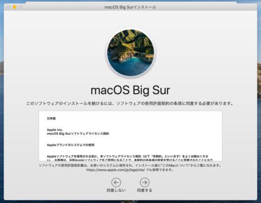 macOSのアップデート(3)
