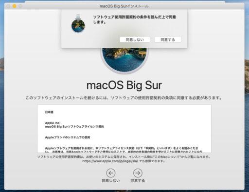 macOSのアップデート(4)