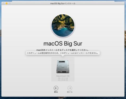 macOSのアップデート(6)