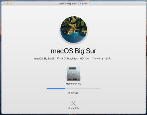 macOSのアップデート(9)