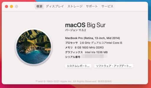 macOS「Big Sur」