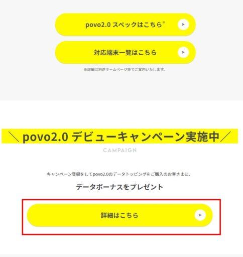 「povo2.0」の事前エントリー(1)