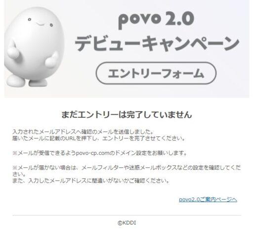 「povo2.0」の事前エントリー(6)