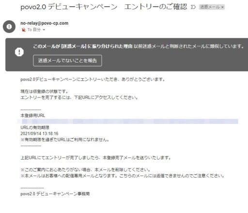 「povo2.0」の事前エントリー(7)