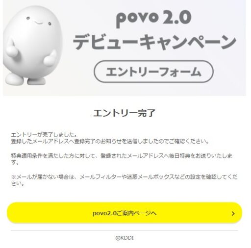 「povo2.0」の事前エントリー(8)