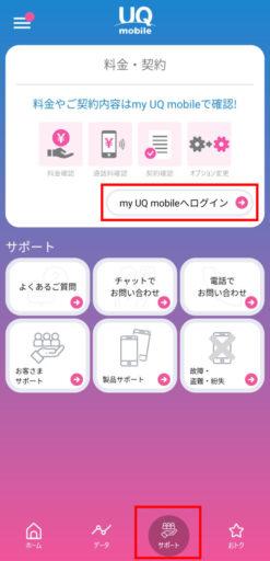 UQモバイルの通話オプション変更方法(1)