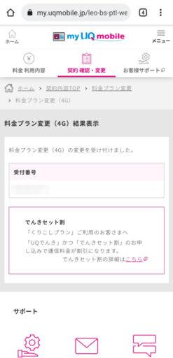 UQモバイルの通話オプション変更方法(11)