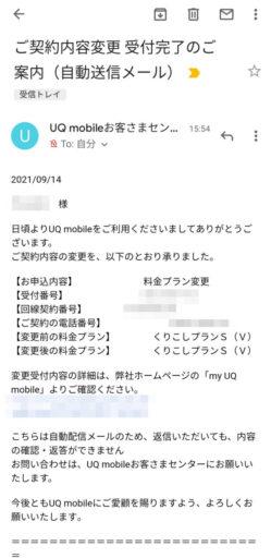 UQモバイルの通話オプション変更方法(12)