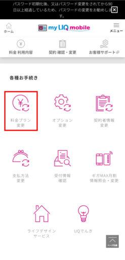 UQモバイルの通話オプション変更方法(2)