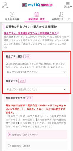 UQモバイルの通話オプション変更方法(4)