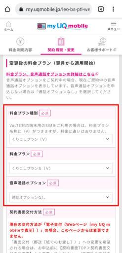 UQモバイルの通話オプション変更方法(5)