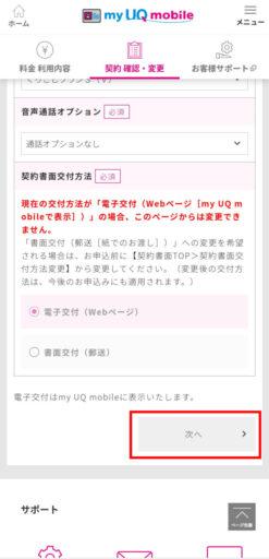 UQモバイルの通話オプション変更方法(6)