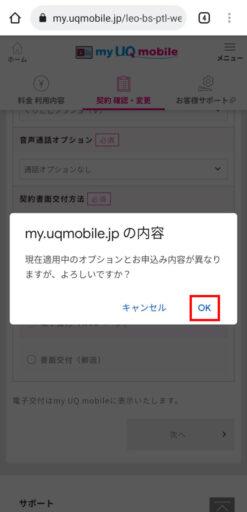 UQモバイルの通話オプション変更方法(7)