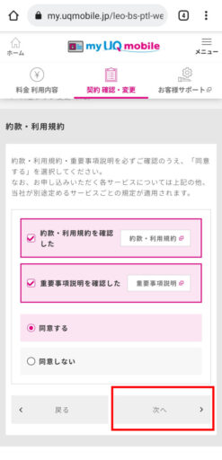 UQモバイルの通話オプション変更方法(9)