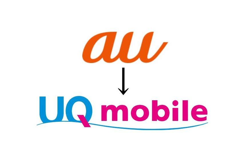 auからUQモバイルへ