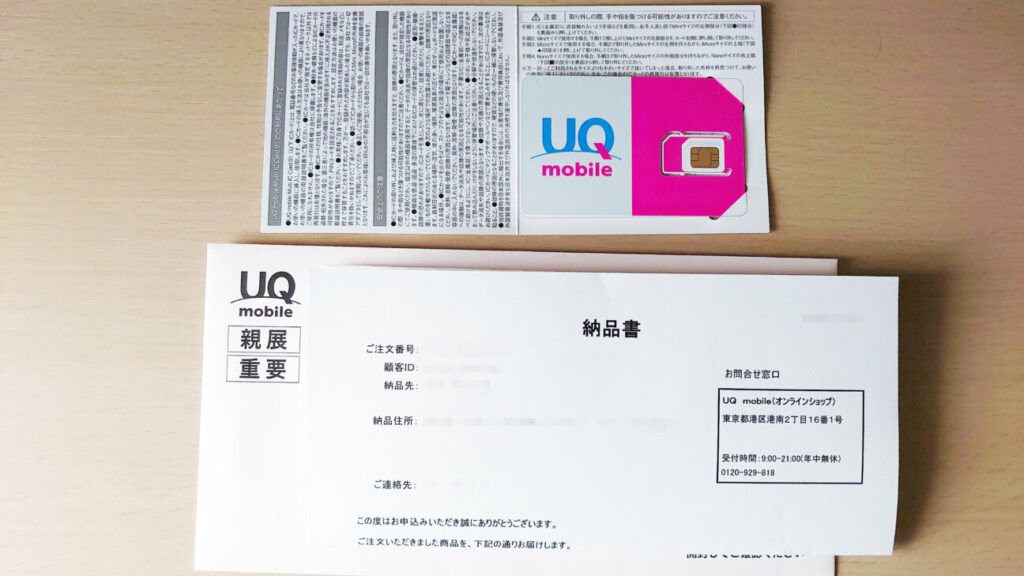 UQモバイル開封2