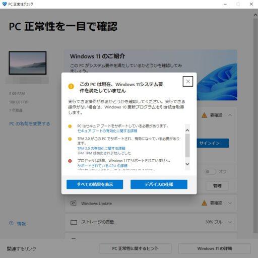 Windows11アップグレード可能か確認した結果ー改善版ー