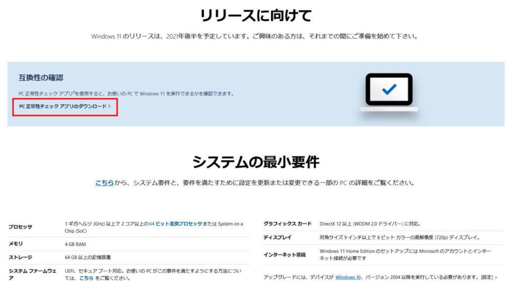 Windows11アップグレード可能か確認する方法(1)ー改善版ー