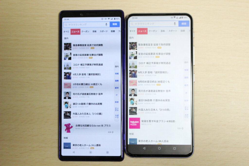 Xperia1とZenFone6の画面サイズ比較