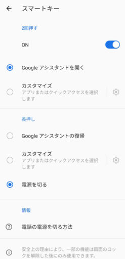 「Zenfone 8」スマートキーの設定