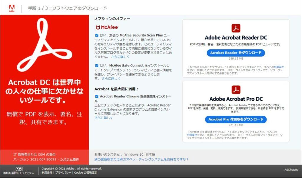 「Adobe Acrobat Reader DC」のダウンロード(1)