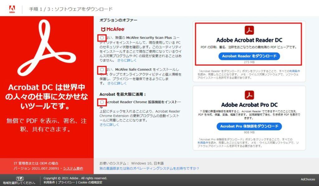 「Adobe Acrobat Reader DC」のダウンロード(2)