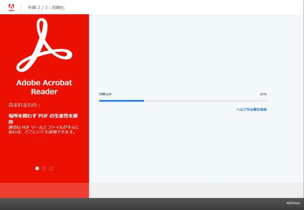 「Adobe Acrobat Reader DC」のダウンロード(3)