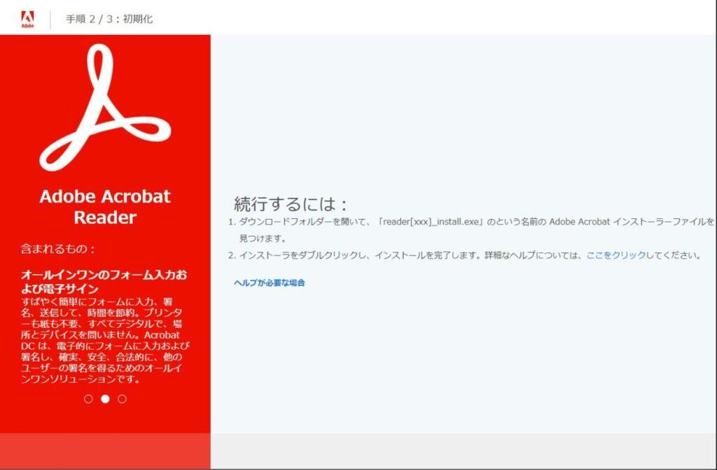 「Adobe Acrobat Reader DC」のダウンロード(4)