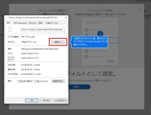 「Adobe Acrobat Reader DC」の初期設定(3)