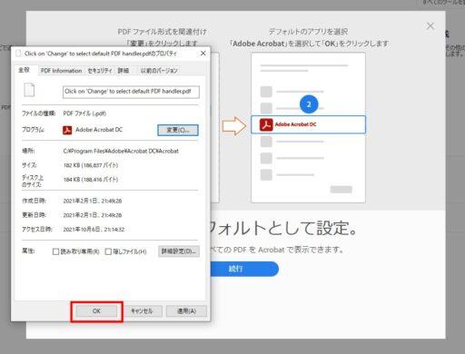 「Adobe Acrobat Reader DC」の初期設定(5)