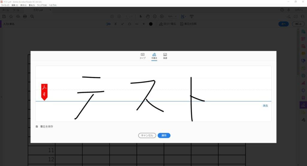 「Adobe Acrobat Reader DC」で手書き文字