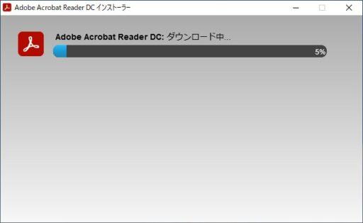 「Adobe Acrobat Reader DC」のインストール(1)