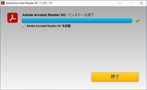 「Adobe Acrobat Reader DC」のインストール(2)