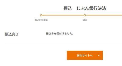 Amazonギフト券の現金チャージ方法ーauじぶん銀行からのネットバンキングー(11)