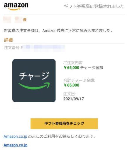 Amazonギフト券の現金チャージ方法(12)