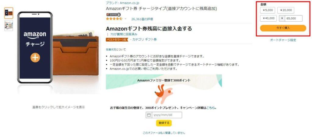 Amazonギフト券の現金チャージ方法(2)