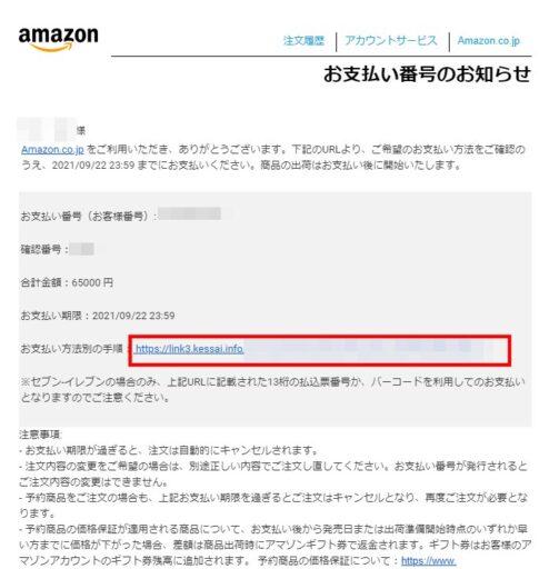 Amazonギフト券の現金チャージ方法(4)
