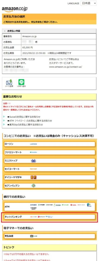 Amazonギフト券の現金チャージ方法ーauじぶん銀行からのネットバンキングー(5)